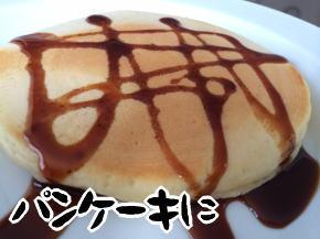 パンケーキにバター黒蜜しょうゆ