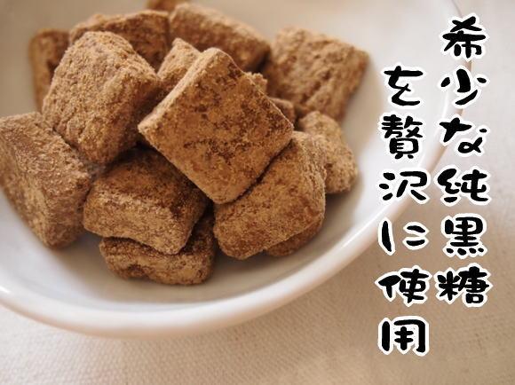 希少な100%純黒糖を贅沢に使用