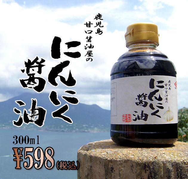 歴史の味 鹿児島醤油