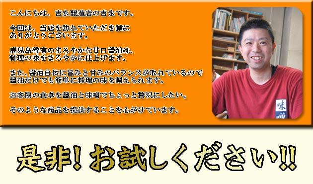 鹿児島醤油 吉永醸造店 当主 吉永です