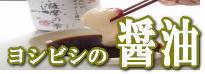 鹿児島醤油