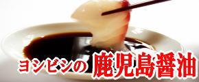 鹿児島醤油の商品は、コチラ