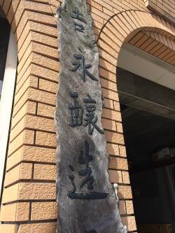 初代吉永吉二直筆の看板